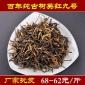 茶叶 英德红茶 英红九号 英红9号 百年树茶
